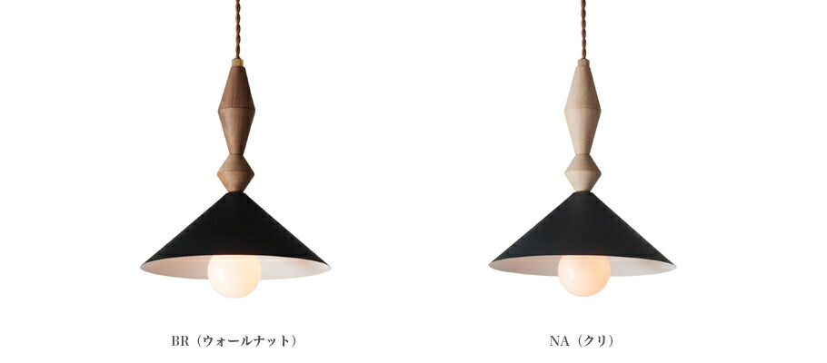 APROZ FIGO(コンビネーションペンダントライト1灯)の選べるカラー(素材)