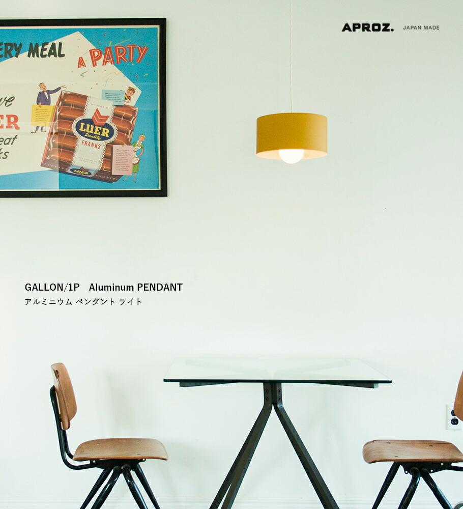 APROZ GALLON/1P(アルミ製ペンダントライト1灯)