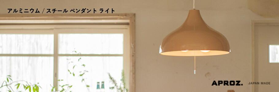 アルミニウム/スチールペンダントライト 〜 Aluminum/Steel PENDANT 〜