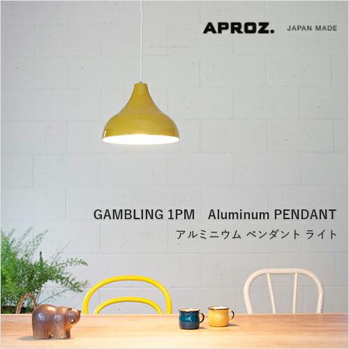 APROZ(アプロス) GAMBLING 1PM(アルミ製ペンダントライト1灯)