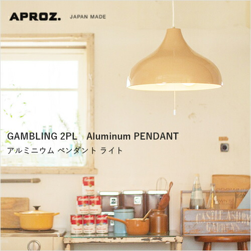 APROZ(アプロス) GAMBLING 2PL(アルミ製ペンダントライト2灯)