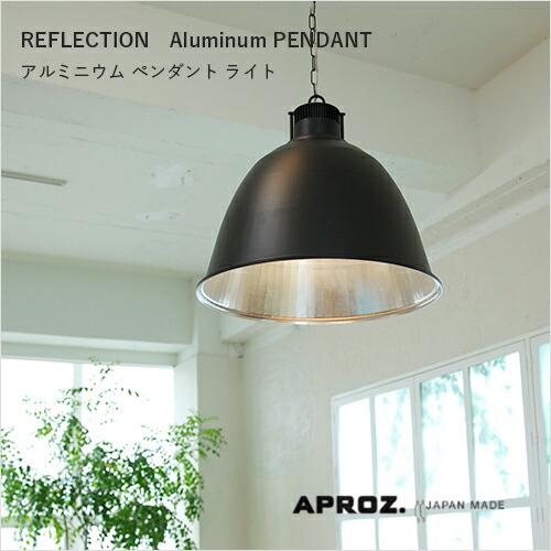 APROZ(アプロス) REFLECTION(アルミ製ペンダントライト1灯)