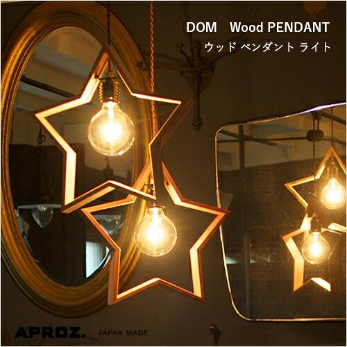 APROZ(アプロス) DOM(星型ウッドペンダントライト1灯)