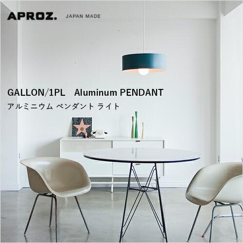 APROZ(アプロス) GALLON/1PL(アルミ製ペンダントライト1灯)
