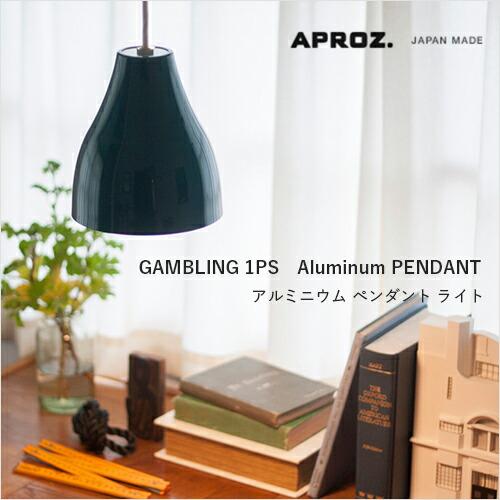 APROZ(アプロス) GAMBLING 1PS(アルミ製ペンダントライト1灯)