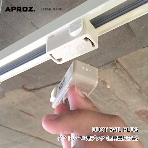 APROZ(アプロス) DUCT RAIL PLUG(ダクトレール用プラグ)