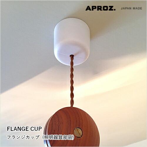 APROZ(アプロス) FLANGE CUP(フランジカップ)