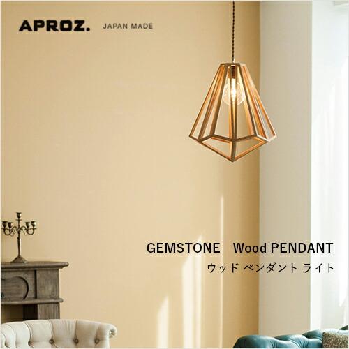 APROZ(アプロス) GEMSTONE(ウッドペンダントライト1灯)