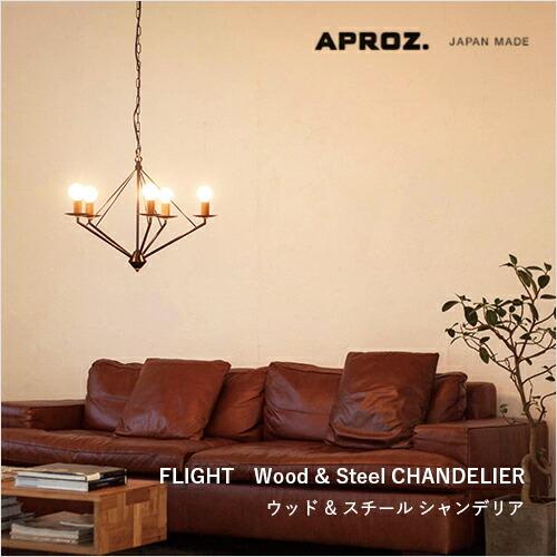 APROZ(アプロス) FLIGHT(ウッド&スチールシャンデリア5灯)