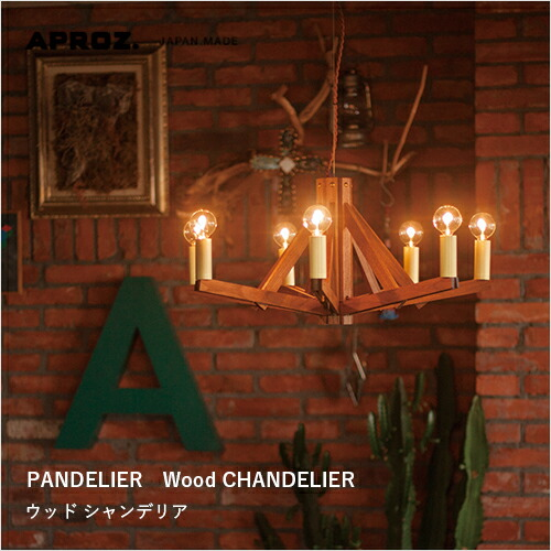 APROZ(アプロス) PANDELIER(ウッドシャンデリア7灯)
