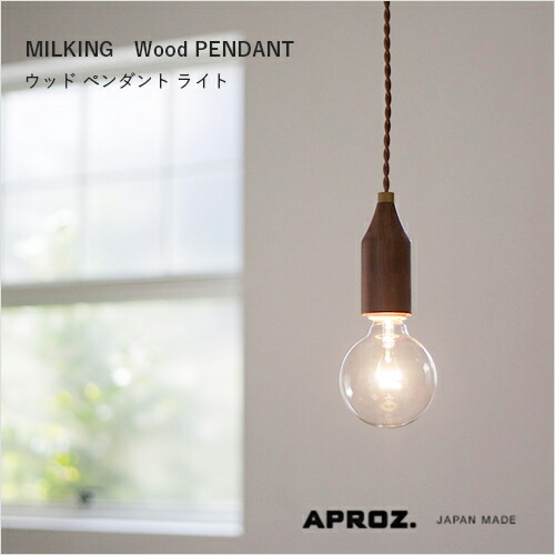 APROZ(アプロス) MILKING(ウッドペンダントライト1灯)