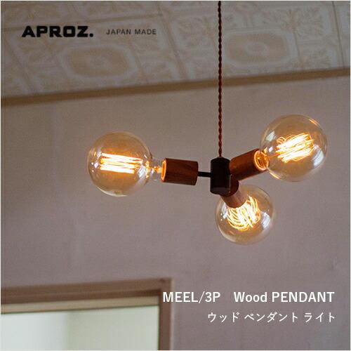 APROZ(アプロス) MEEL/3P(ウッドペンダントライト3灯)