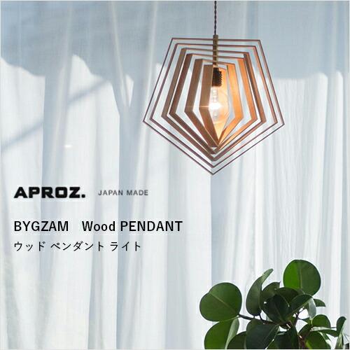 APROZ(アプロス) BYGZAM(ウッドペンダントライト1灯)