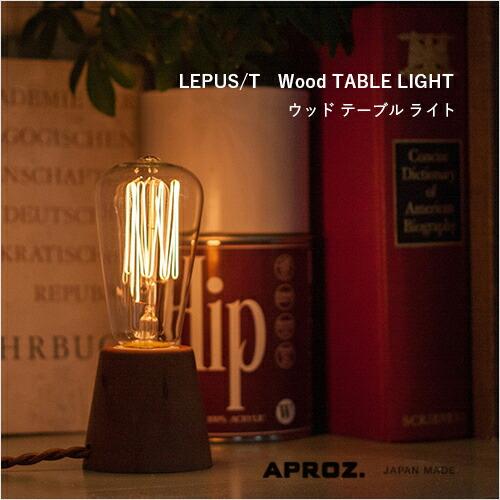APROZ(アプロス) LEPUS(ウッドテーブルライト1灯)