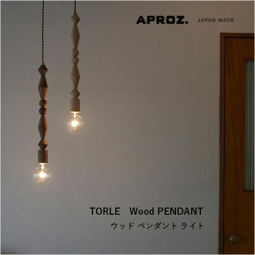 APROZ(アプロス) TORLE(ウッドペンダントライト1灯)