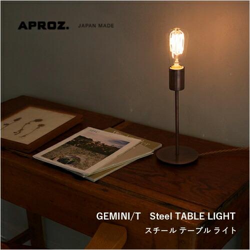 APROZ(アプロス) GEMINI(スチールテーブルライト1灯)