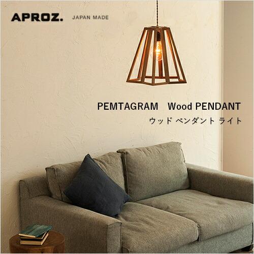 APROZ(アプロス) PENTAGRAM(ウッドペンダントライト1灯)