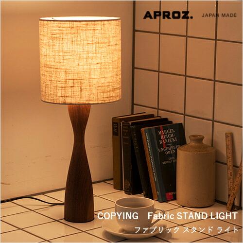 APROZ(アプロス) COPYING(ファブリックスタンドライト1灯)