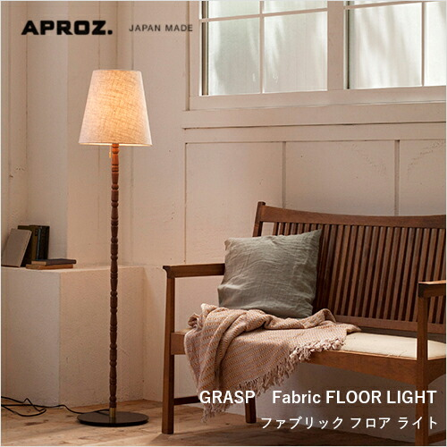 APROZ(アプロス) GRASP(ファブリックフロアライト1灯)