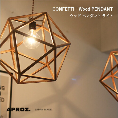 APROZ(アプロス) CONFETTI(ウッドペンダントライト1灯)