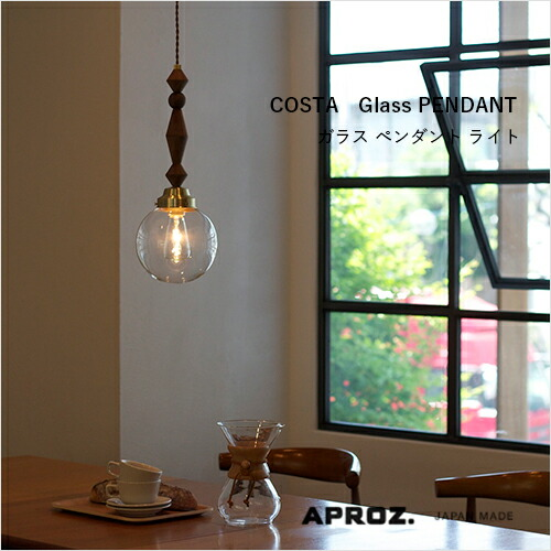 APROZ(アプロス) COSTA(ガラスペンダントライト1灯)