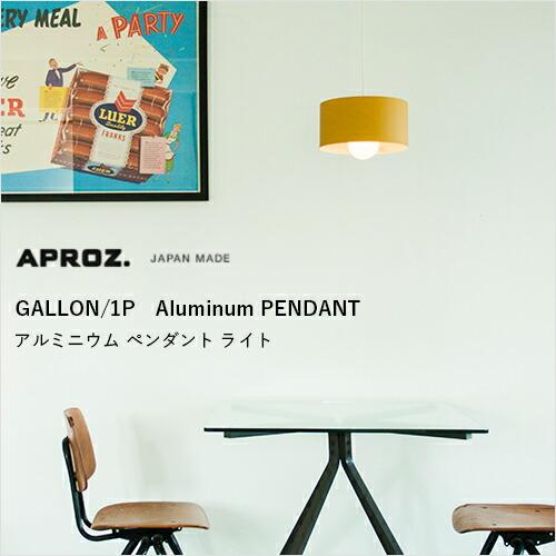 APROZ(アプロス) GALLON/1P(アルミ製ペンダントライト1灯)