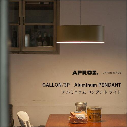 APROZ(アプロス) GALLON/3P(アルミ製ペンダントライト3灯)