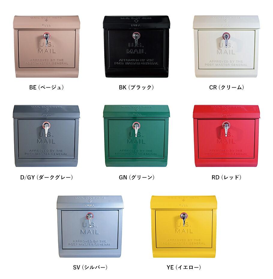 U.S. Mail boxの選べる8色