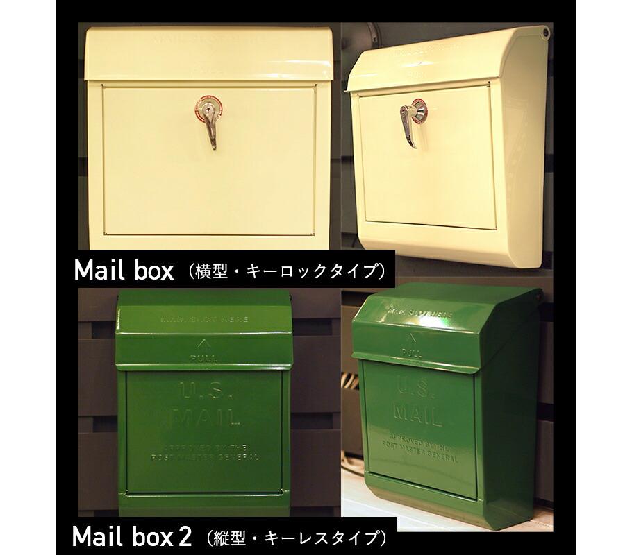 縦型・キーレスタイプの「Mail box2」もあります!