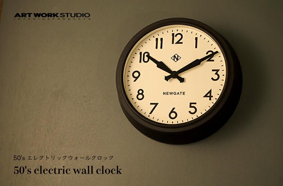 NEW GATE(ニューゲート):50's electric wall clock(50's エレクトリックウォールクロック)