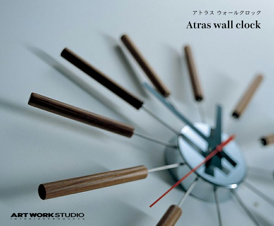 ARTWORKSTUDIO:Atras wall clock(アトラスウォールクロック)