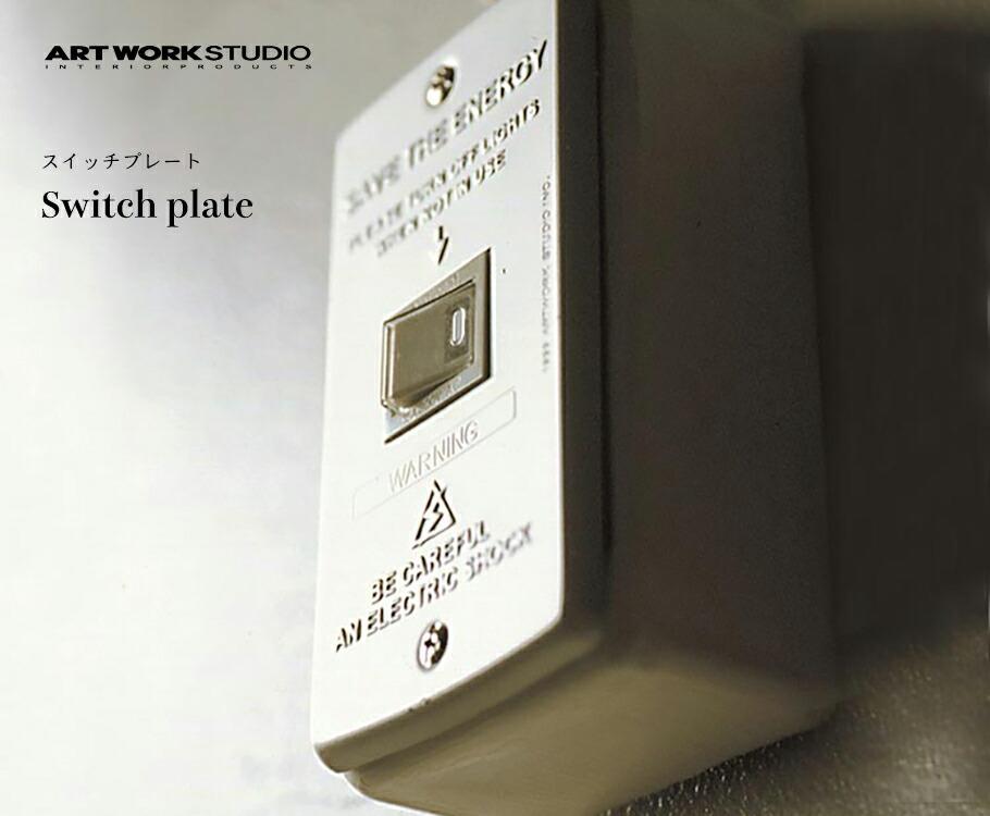 Switch plate(スイッチプレート)