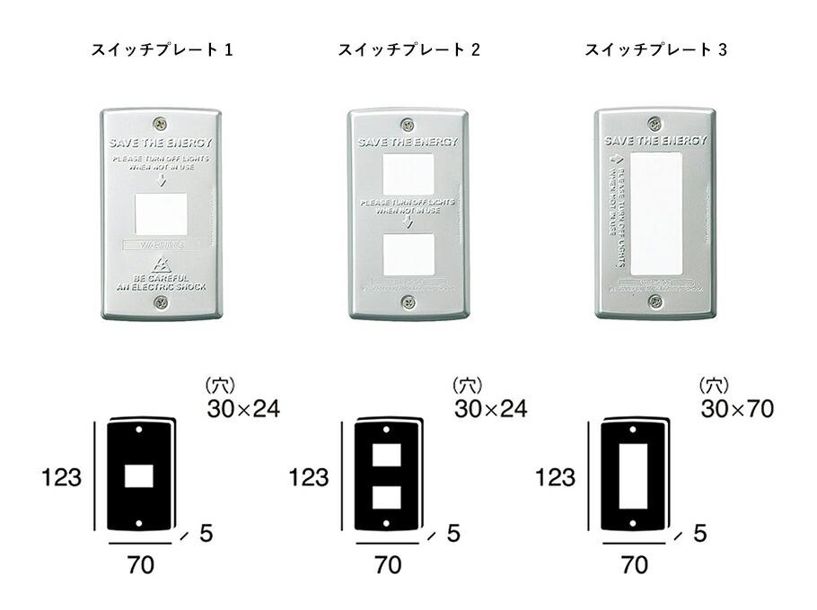 ARTWORKSTUDIO:Switch plate(スイッチプレート)の選べる3種類