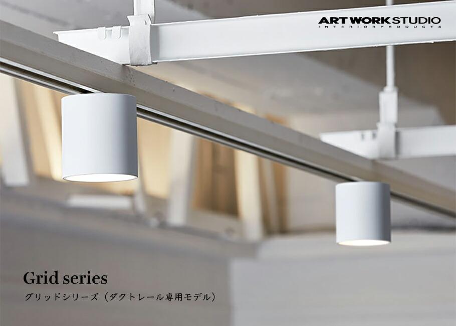 ARTWORKSTUDIO:Grid-duct down light(グリッドダクトダウンライト)