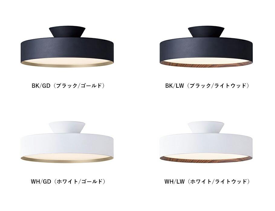 グローLEDシーリングランプの選べる4種