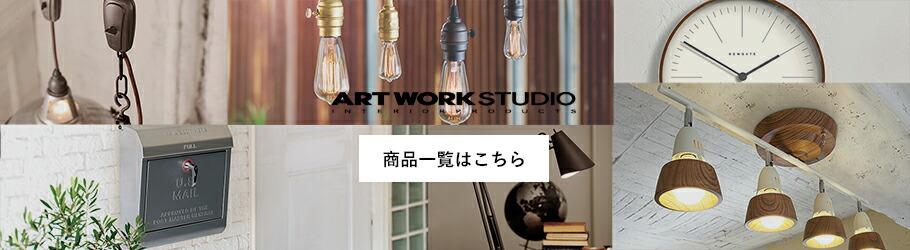 ARTWORKSTUDIO 商品一覧はこちら