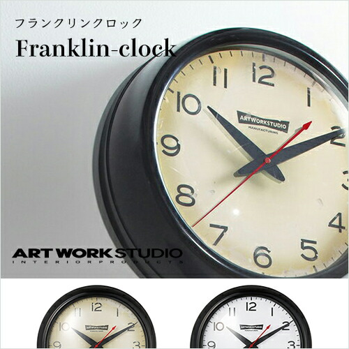 ARTWORKSTUDIO Franklin-clock(フランクリンクロック)