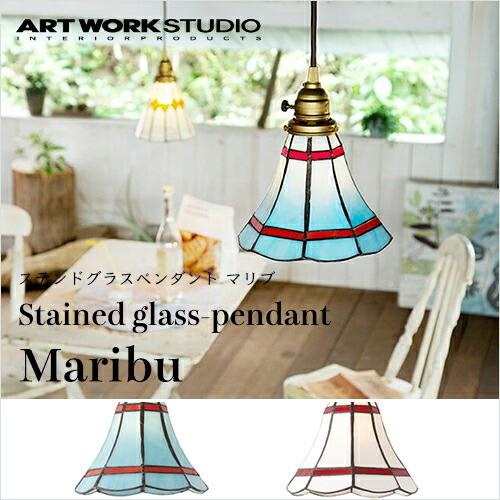 ARTWORKSTUDIO ステンドグラスペンダントシリーズ Maribu(マリブ)