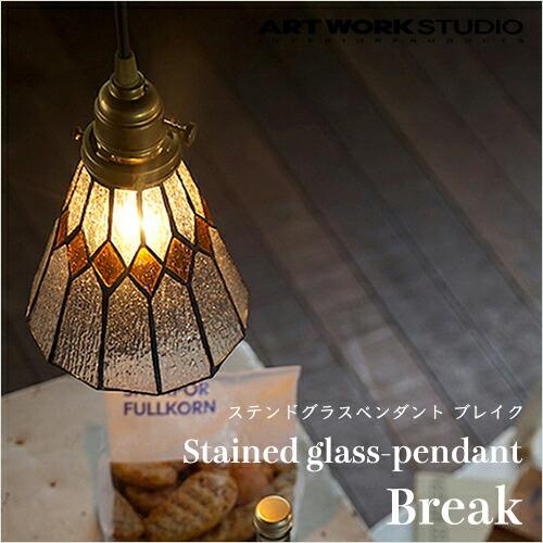 ARTWORKSTUDIO ステンドグラスペンダントシリーズ Break(ブレイク)