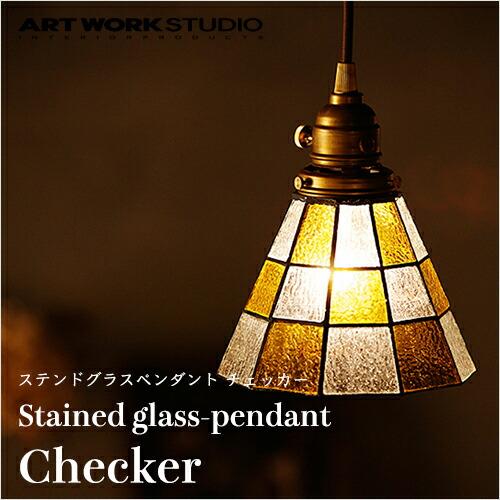 ARTWORKSTUDIO ステンドグラスペンダントシリーズ Checker(チェッカー)