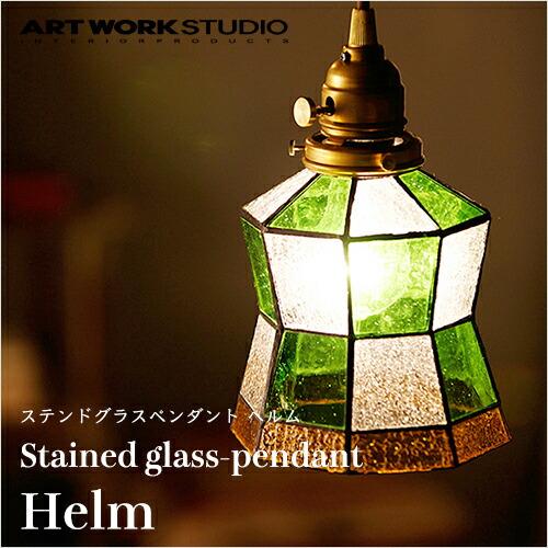 ARTWORKSTUDIO ステンドグラスペンダントシリーズ Helm(ヘルム)