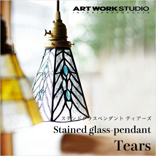 ARTWORKSTUDIO ステンドグラスペンダントシリーズ Tears(ティアーズ)