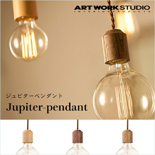 ARTWORKSTUDIO Jupiter-pendant(ジュピターペンダント)