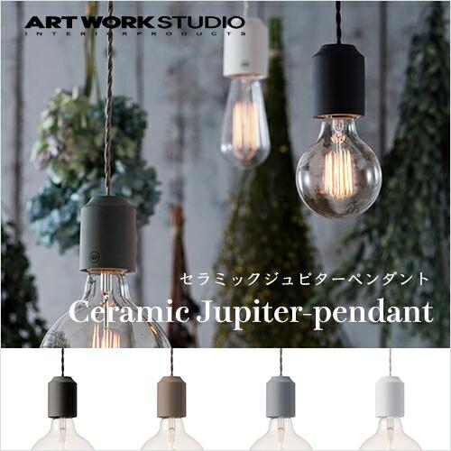 ARTWORKSTUDIO Ceramic Jupiter-pendant(セラミックジュピターペンダント)