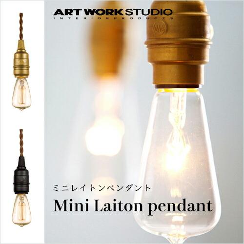 ARTWORKSTUDIO Mini Laiton pendant(ミニレイトンペンダント)