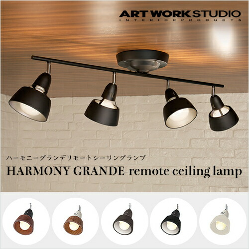 ARTWORKSTUDIO HARMONY GRANDE-remote ceiling lamp(シーリングランプ)