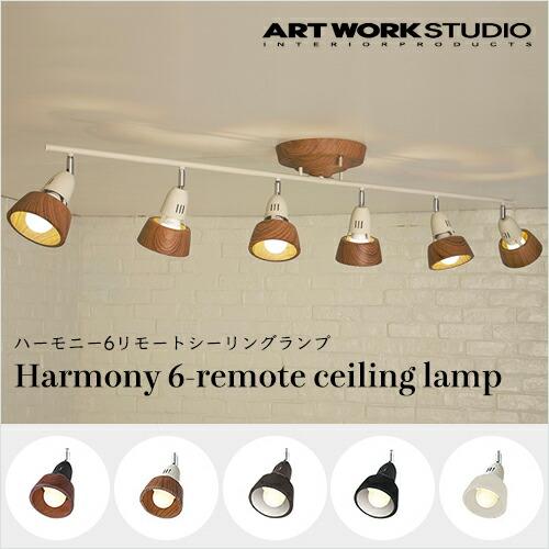 ARTWORKSTUDIO Harmony 6-remote ceiling lamp(シーリングランプ)