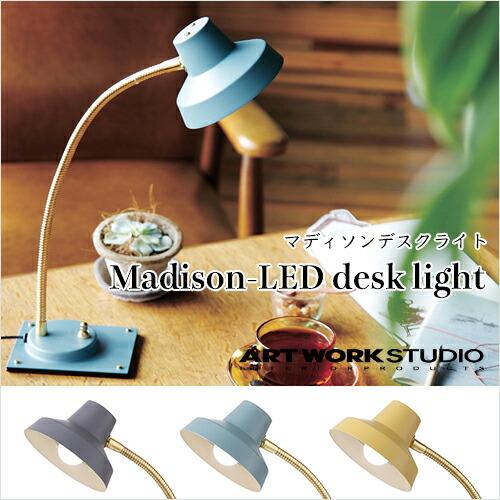 ARTWORKSTUDIO Madison-LED desk light(マディソンデスクライト)