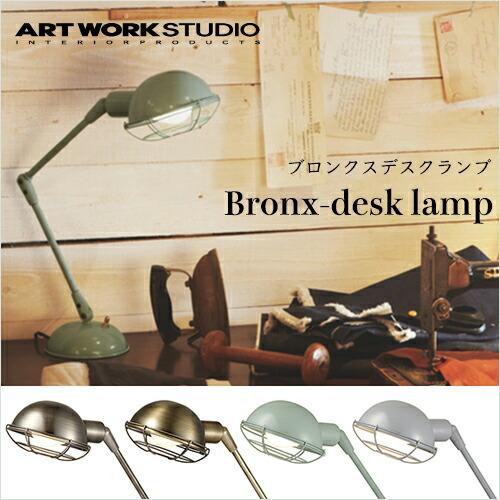 ARTWORKSTUDIO Bronx-desk lamp(ブロンクスデスクランプ)