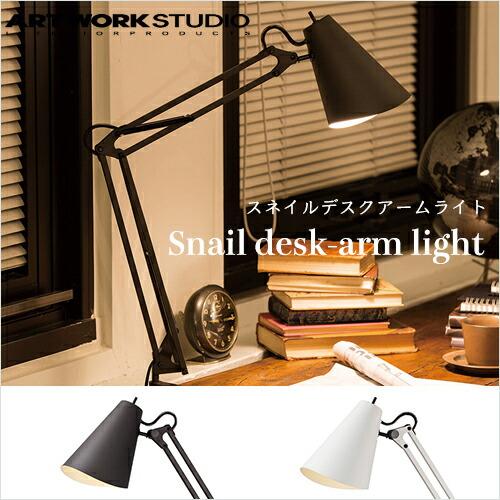 ARTWORKSTUDIO Snail desk-arm light(スネイルデスクアームライト)